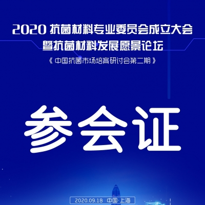 恭贺博授堂创始人黄和仔出任上海塑协抗菌材料专委会秘书长一职