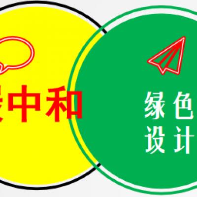 """【碳中和】组织举办""""2021绿色材料设计论坛"""""""